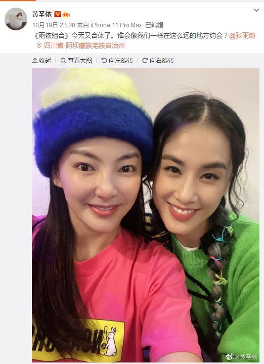 黄圣依张雨绮合体自拍 笑容灿烂亲密如姐妹