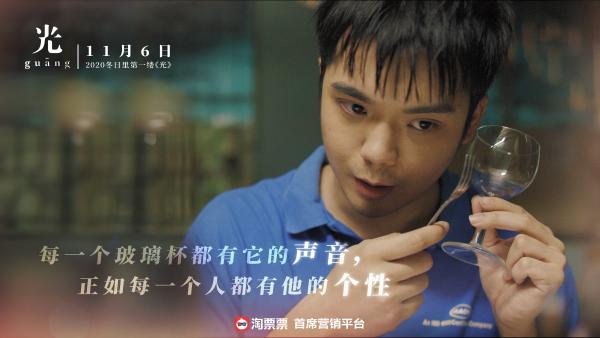 根据导演亲身经历改编 口碑佳作电影《光》定档11月6日