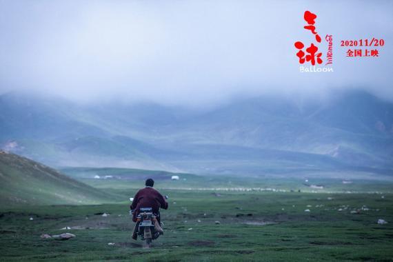 《气球》曝藏语推广曲 西藏病人乐队献唱《灵与肉的礼赞》
