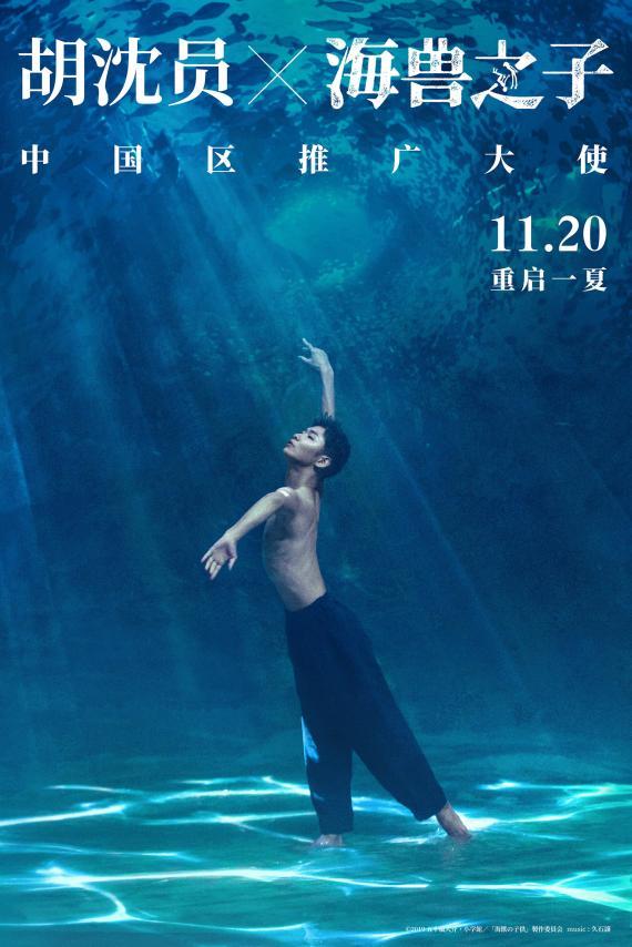 《海兽之子》与胡沈员跨次元合作 神仙舞蹈诠释生命轮回