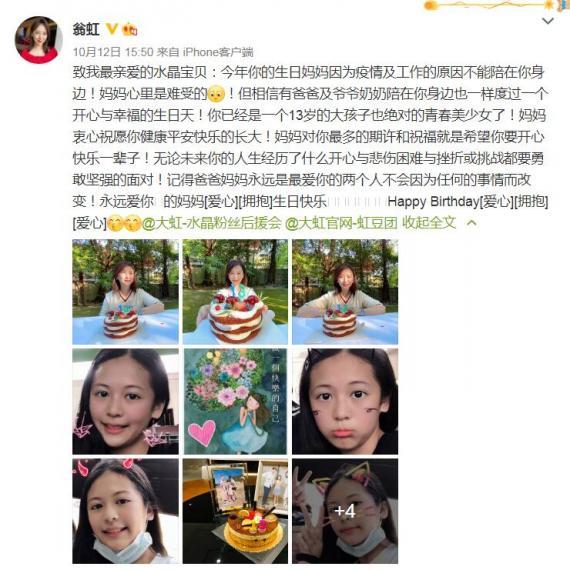翁虹13岁女儿近照曝光 大眼瓜子脸美貌不输妈妈 