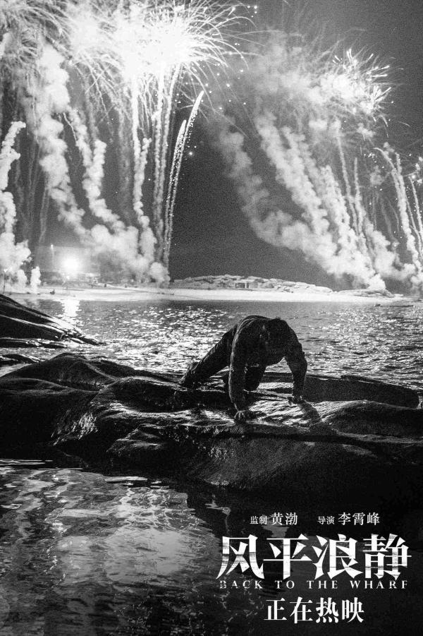 宋浩唱给潘晓霜的歌 章宇版《风平浪静》同名片尾曲听哭观众想二刷