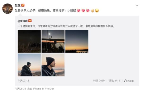赵薇为黄晓明庆生:生日快乐大胡子!要幸福啊!