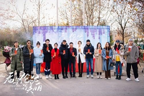 《无与伦比的美丽》开机,陈晓娜扎深度聚焦青年危机