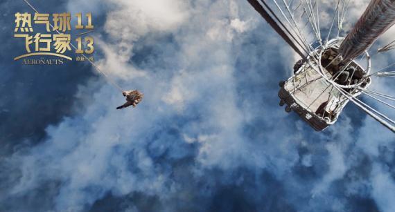 《热气球飞行家》今日上映 小雀斑高空冒险体验视觉盛宴