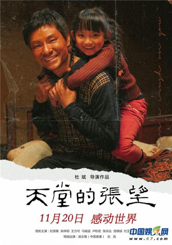 意大利校园年度唯一展映中国电影 《天堂的张望》触动泪点