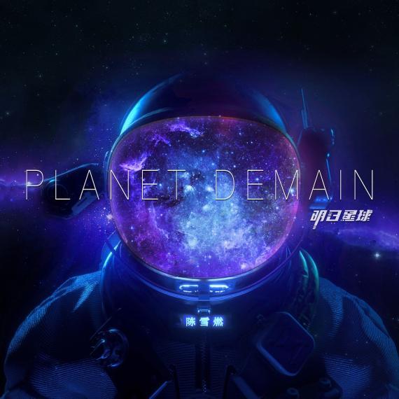 全能音乐人陈雪燃个人创作新专《Planet Demain》正式发布