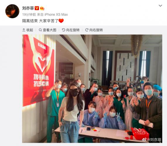 刘亦菲结束隔离晒与防疫人员合影:大家辛苦了