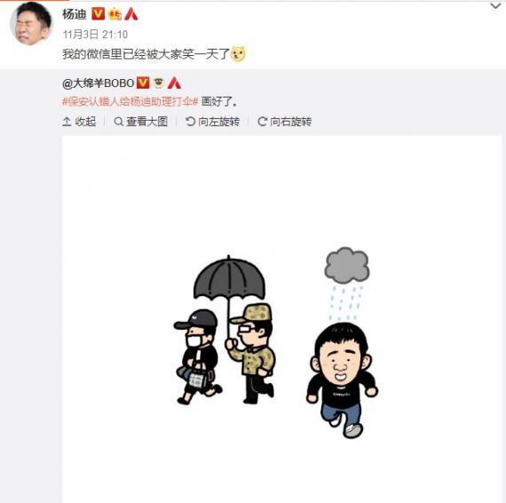 保安认错人给自己助理打伞?杨迪:我已经被大家笑一天了