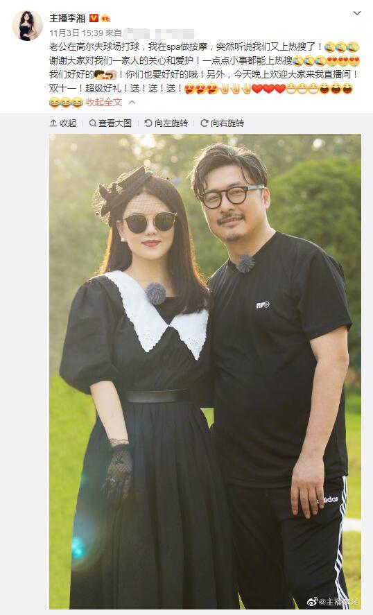我们好好的!李湘透露与老公日常 回应王岳伦退公司争议