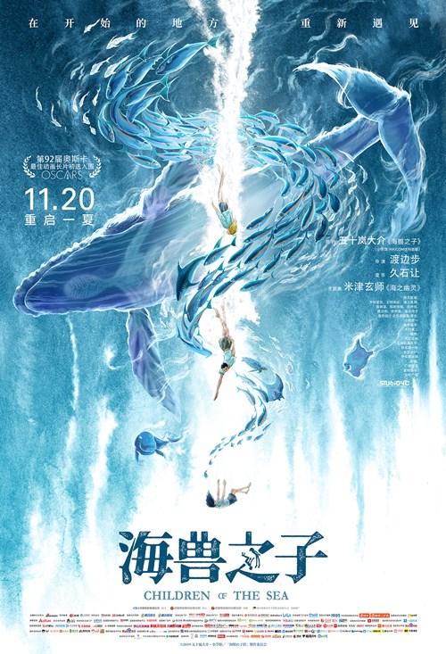 《海兽之子》发布终极海报和终极预告