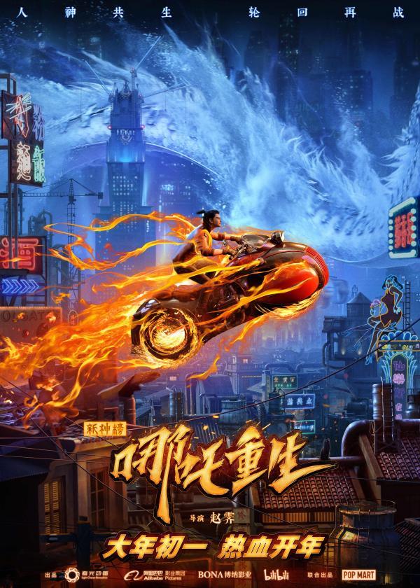 《新神榜:哪吒重生》主创做客《天天向上》 机车酷盖李云祥获天天兄弟点赞