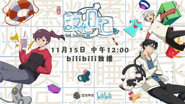 《汉化日记》第二季11月15日回归 玩梗升级脑洞大开!