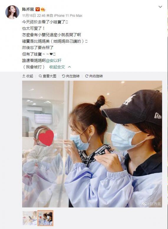陈乔恩探望安以轩女儿 拿手机拍照感叹:比妈妈美