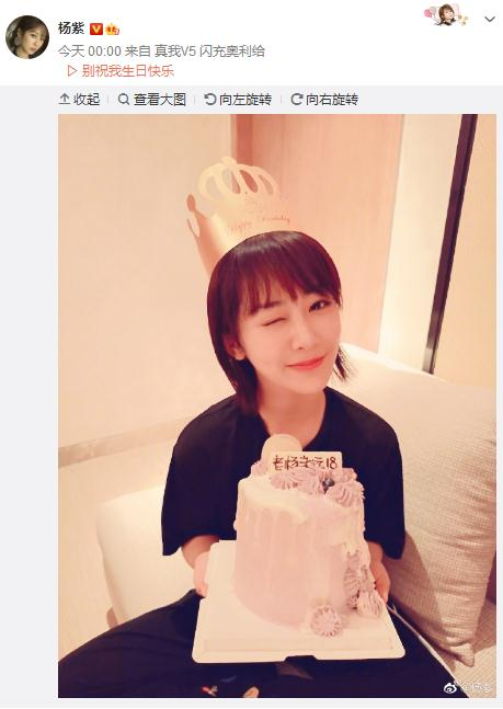杨紫零点晒照为自己庆生 手捧蛋糕微笑乖巧甜美