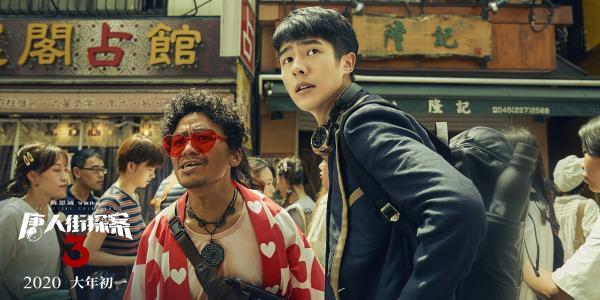 《唐人街探案3》重回春节档 想看人数再刷新影史纪录