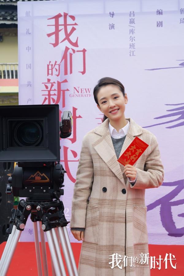电视剧《我们的新时代》开机 谭松韵白敬亭吴倩张云龙演绎青年党员故事