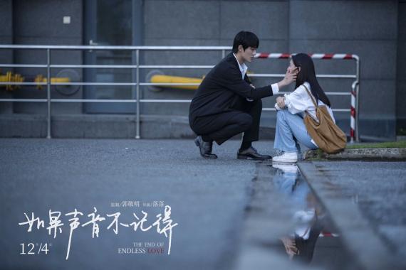《如果声音不记得》曝爱情版预告 抑郁症女孩遇暖心男友