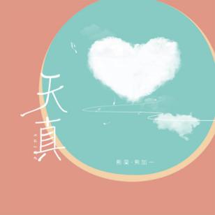 熊加一首支单曲《天真》上线 甜美女声诠释美好爱恋