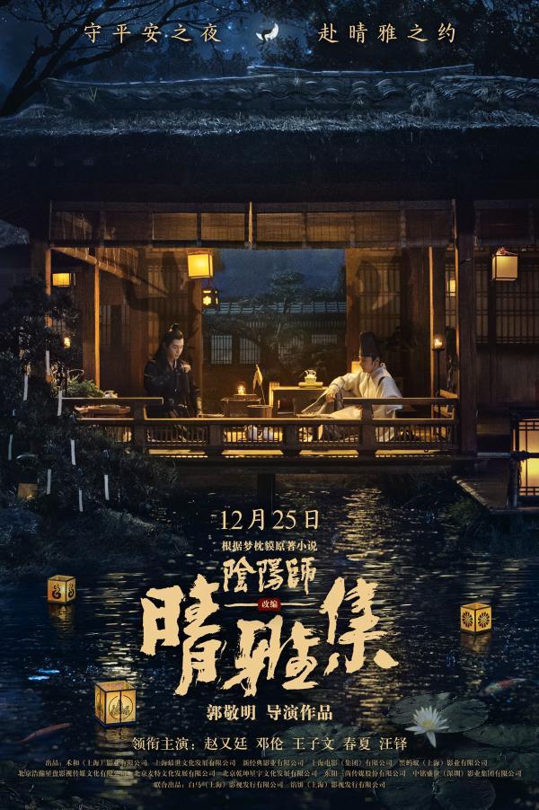 电影《晴雅集》最新剧照质感超标