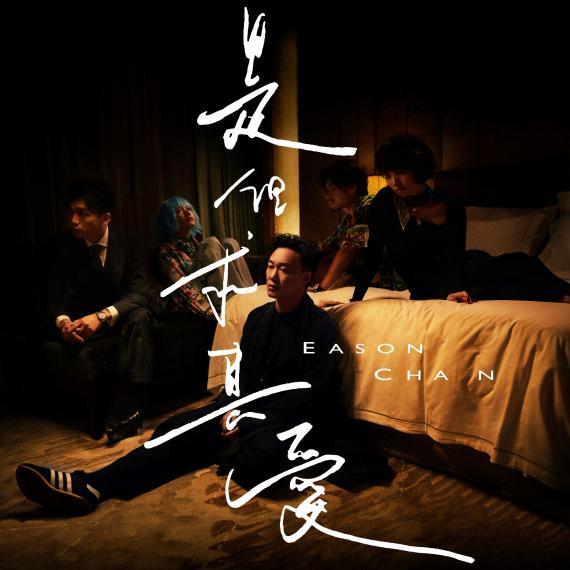 陈奕迅《是但求其爱》全网上线 以说书人身份唱出感情百味