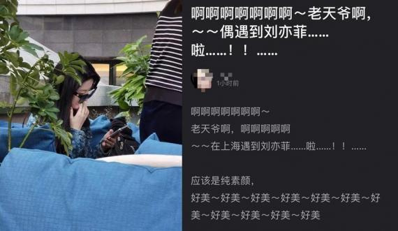 网友街头偶遇刘亦菲 素颜白到发光真人又瘦又高