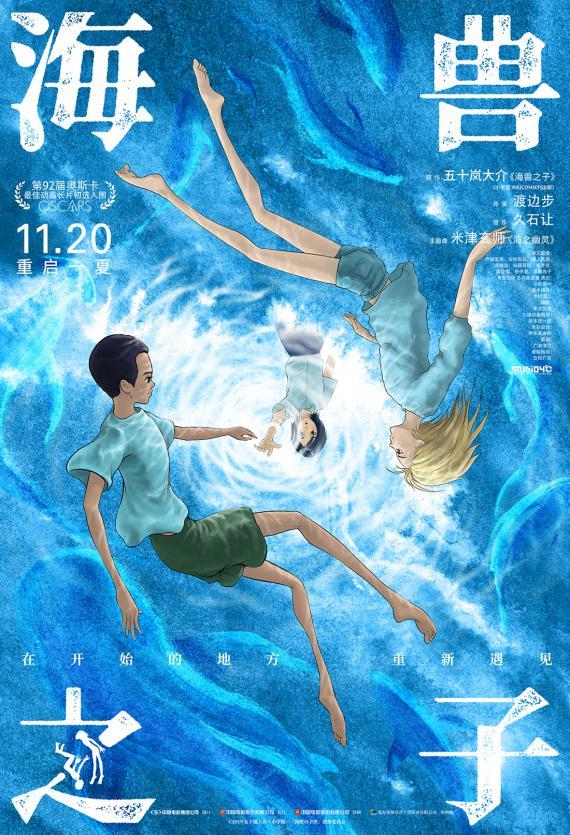 《海兽之子》今日全国公映 一场夏日海洋盛宴正式开启