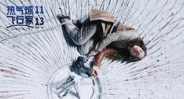 小雀斑《热气球飞行家》发布终极预告 高空冒险惊险刺激令人头皮发麻
