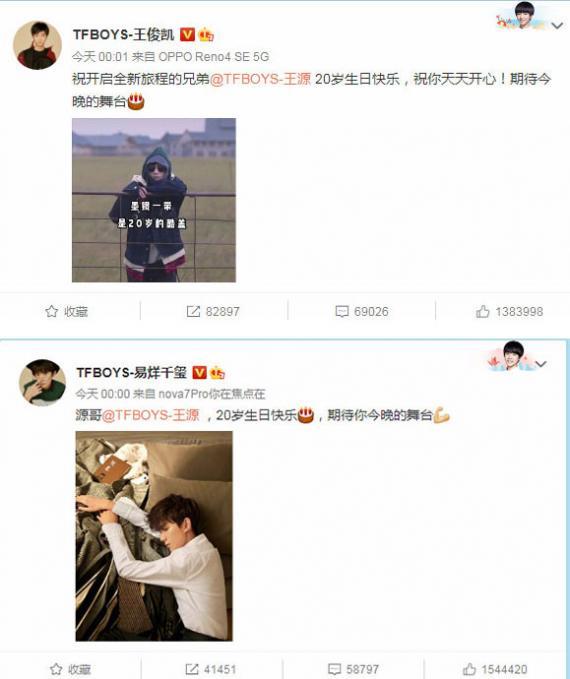 """王俊凯易烊千玺为王源""""卡点""""庆生:20岁生日快乐"""
