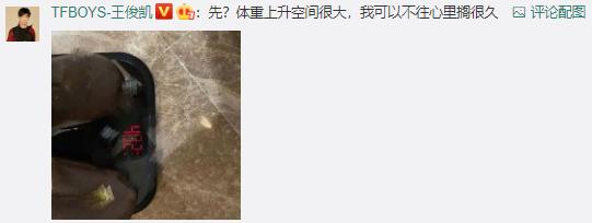 震惊!王俊凯身高1米8体重仅48.2公斤