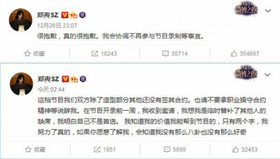 郑爽发文道歉将退出《追光吧哥哥》录制:我不是首选