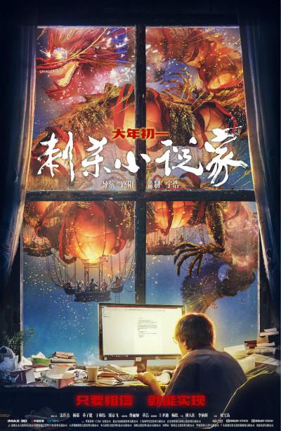"""《刺杀小说家》曝新预告 雷佳音""""最惨杀手"""" 被反派杨幂狠揍"""