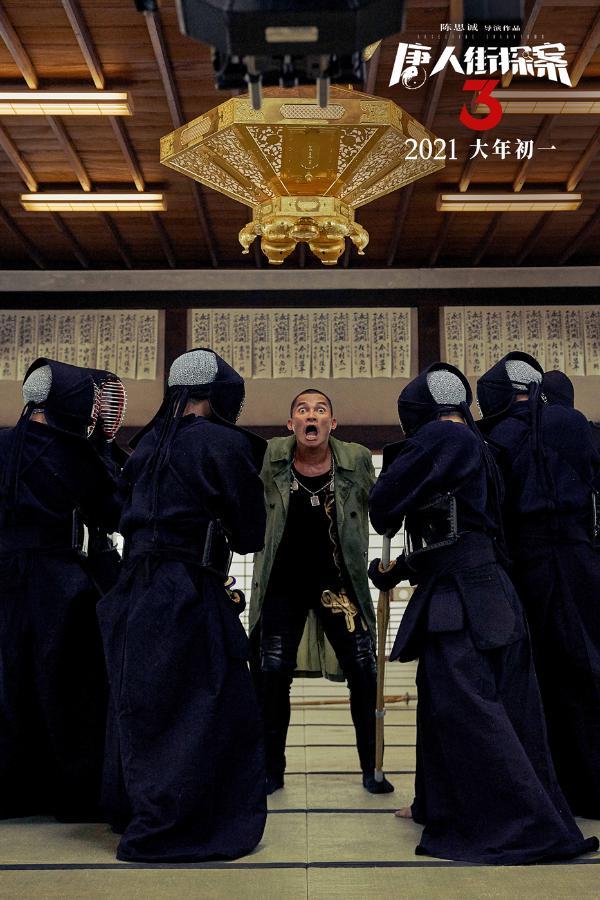 《唐人街探案3》王宝强刘昊然妻夫木聪托尼贾 组队挑战第一名侦探