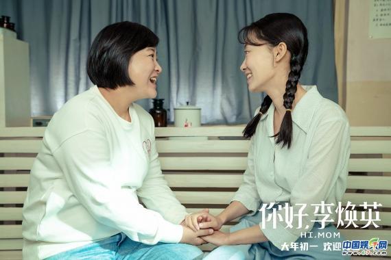 《你好,李焕英》贾玲沈腾喜剧王炸 闺女穿越遇见妈大年初一笑哈哈