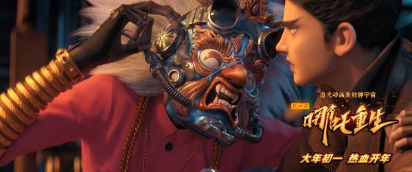 《新神榜:哪吒重生》发布面具人角色预告
