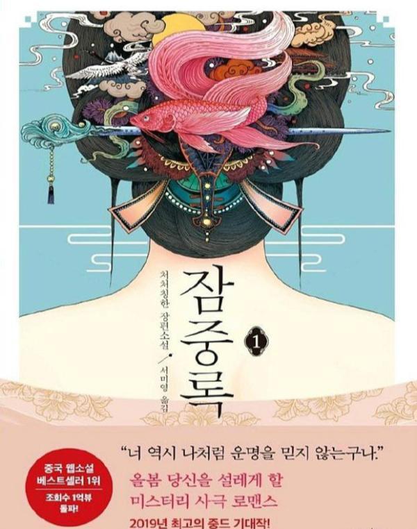 韩国将翻拍《簪中录》 朴炯植或将出演