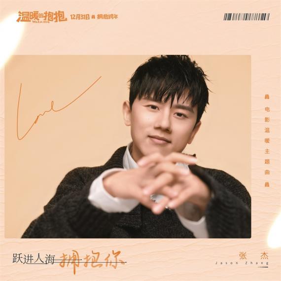 张杰献唱《温暖的抱抱》温暖主题曲 MV动人呈现