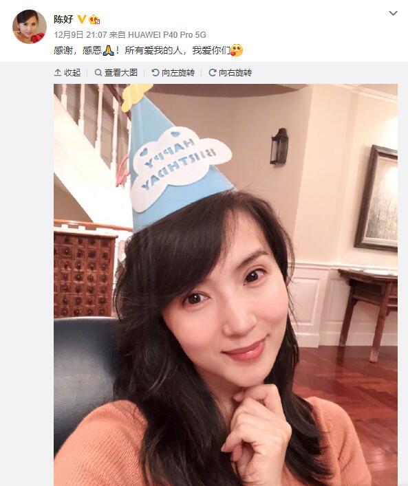 陈好41岁生日晒自拍 对镜头微笑比心少女感十足