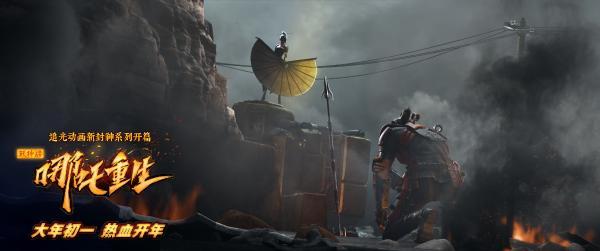 《新神榜:哪吒重生》解锁新角色预告 新哪吒前世仇敌逐一亮相