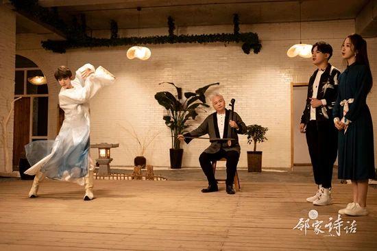 《邻家诗话》第二季开播 方锦龙、刘宇、伍雅露呈现国风之美