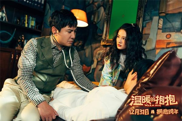 《温暖的抱抱》发布宣传曲《抱一抱》MV 开启跨年倒计时30天