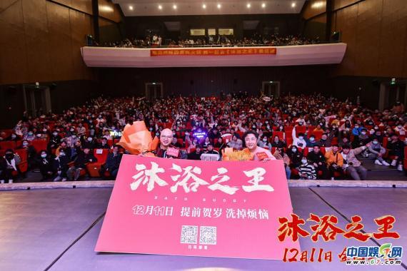 《沐浴之王》重庆路演搞笑又热乎 易小星乔杉力挺中国沐浴文化