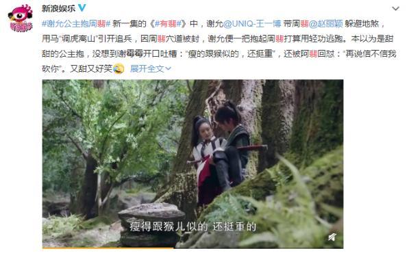 赵丽颖王一博《有翡》首播惊艳,播放量突破1.7亿