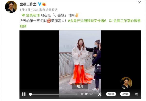 """金晨寒风中穿吊带裙拍摄""""美丽冻人"""" 网友:配色好像雪花肥牛"""