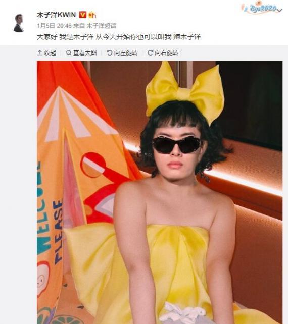 木子洋回应被认成辣目洋子:可以叫我辣木子洋