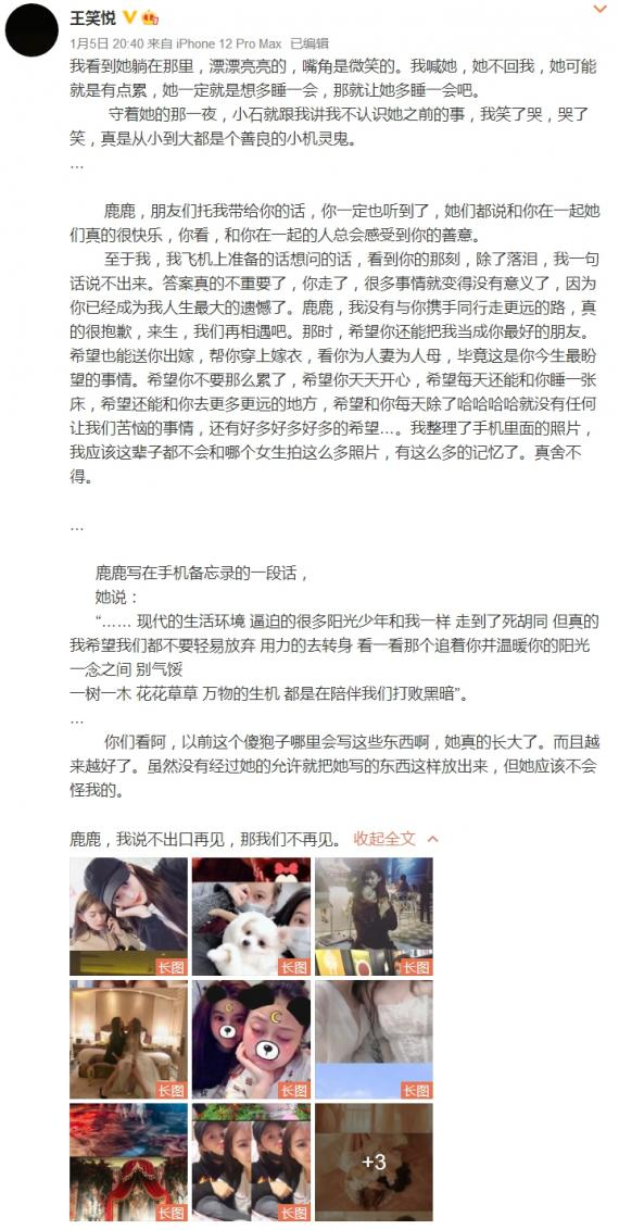 """""""美琪""""孙侨潞遗照曝光! 好友曝其今生最盼望结婚生子"""