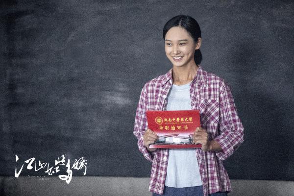 《江山如此多娇》正式关闭 王思懿的演技受到了广泛的关注