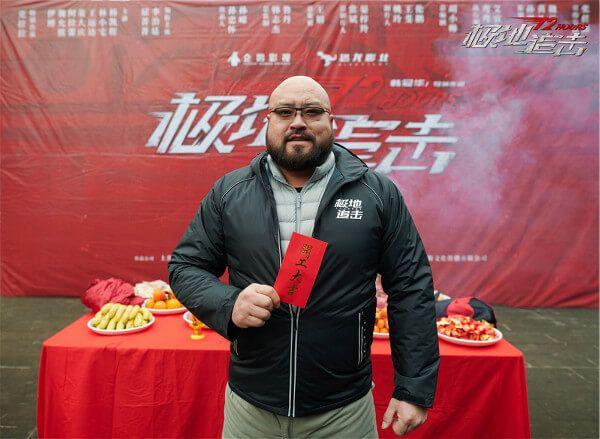 动作电影《极地追击》开机 李治廷、屈菁菁领衔正义之战