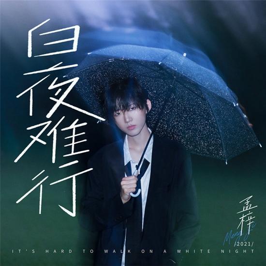 孟浩单曲《白夜难行》今天上线 深刻诠释了冬天的深情