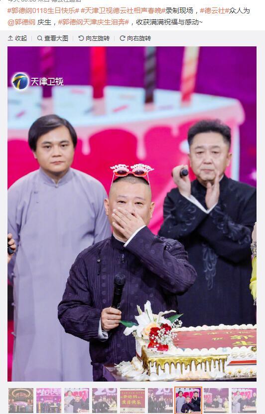 郭德纲庆48岁生日 眼眶泛红与德云社成员一起切蛋糕